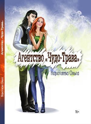 Коротаева Ольга - Агентство «Чудо-трава»