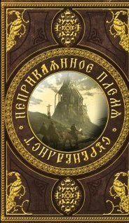Аразин Александр - Неприкаянное Племя: Сурвивалист