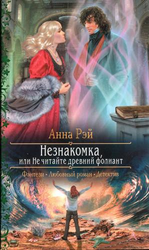 Рэй Анна - Незнакомка, или Не читайте древний фолиант