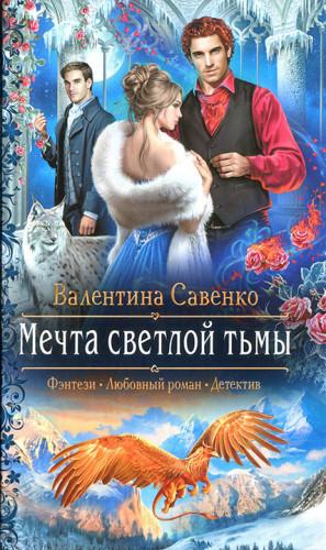 Савенко Валентина - Мечта светлой тьмы