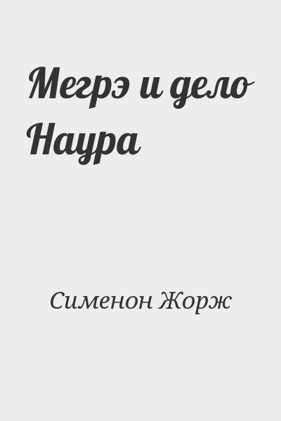 Сименон Жорж - Мегрэ и дело Наура