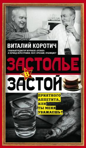 Коротич Виталий - Застолье в застой