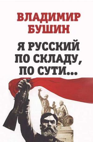 Бушин Владимир - Я русский по складу, по сути...