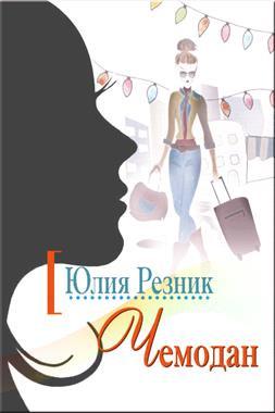 Резник Юлия - Чемодан