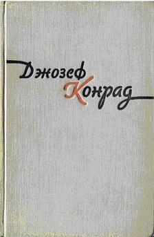 Конрад Джозеф - Фальк
