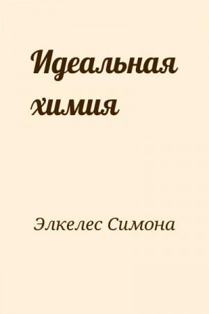 Элкелес Симона - Идеальная химия