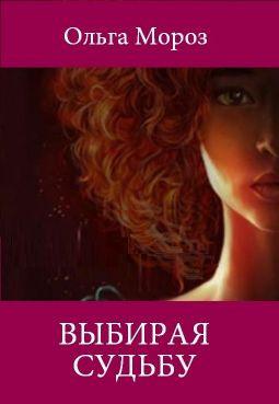 Мороз Ольга - Выбирая судьбу
