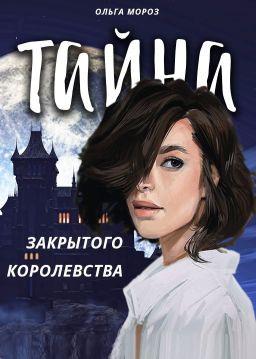 Мороз Ольга - Тайна закрытого королевства