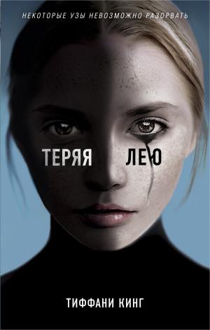 Кинг Тиффани - Теряя Лею