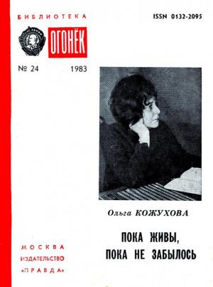 Кожухова Ольга - Пока живы, пока не забылось