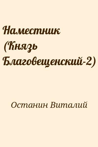 Останин Виталий - Наместник (Князь Благовещенский-2)