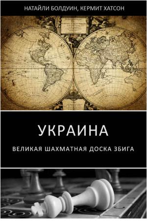 Хатсон Кермит, Болдуин Натайли - Украина: великая шахматная доска Збига