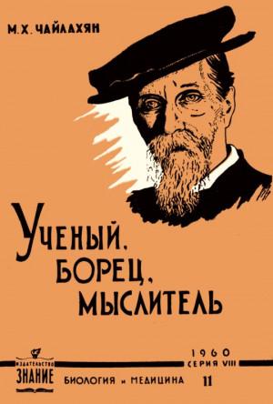 Чайлахян Михаил - К. А. Тимирязев - ученый, борец, мыслитель