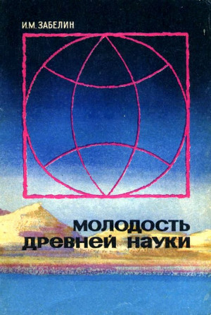 Забелин Игорь - Молодость древней науки