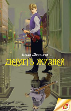 Шолохова Елена - Девять жизней