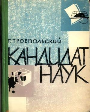 Троепольский Гавриил - Кандидат наук