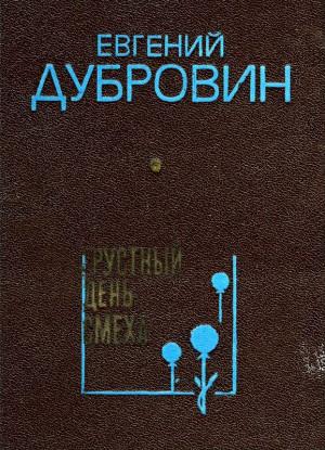 Дубровин Евгений - Грустный день смеха