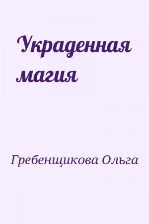 Гребенщикова Ольга - Украденная магия