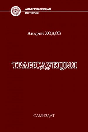Ходов Андрей - Трансдукция