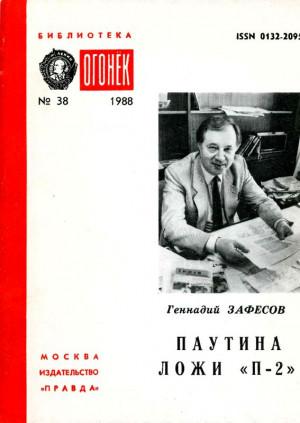 Зафесов Геннадий - Паутина ложи «П-2»