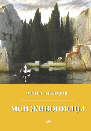 Лимонов Эдуард - Мои живописцы
