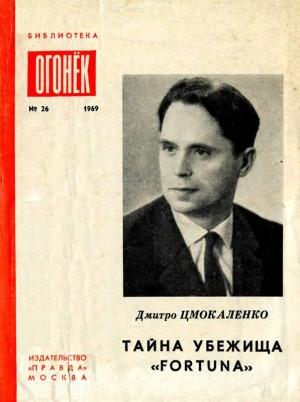 Цмокаленко Дмитро - Тайна убежища «Фортуна»