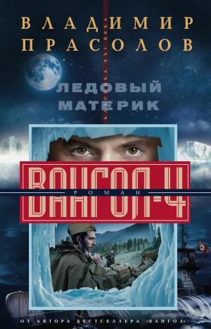 Прасолов Владимир - Ледовый материк. Вангол-4