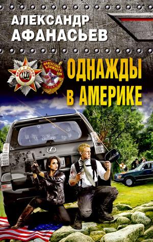 Афанасьев Александр - Однажды в Америке