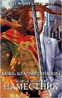 Останин Виталий - Наместник