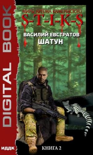 Евстратов Василий - S-T-I-K-S. Шатун 2