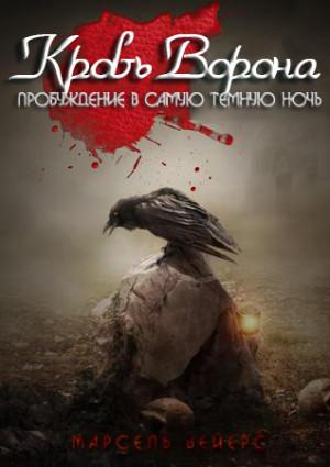 Вейрс Марсель - Кровь ворона: Пробуждение в самую темную ночь