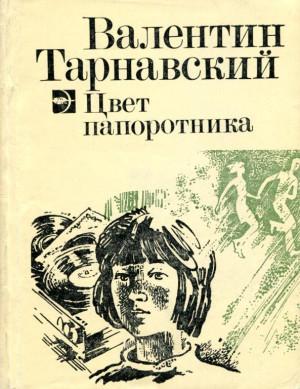 Тарнавский Валентин - Цвет папоротника