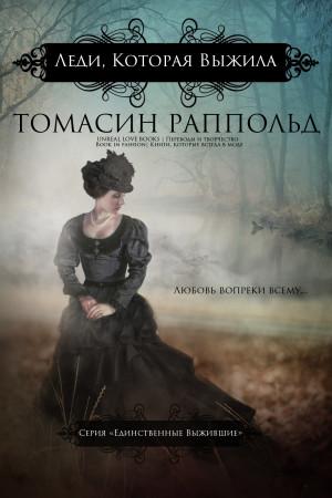 Раппольд Томасин - Леди, которая выжила