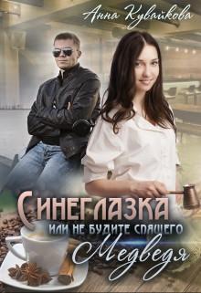 Кувайкова Анна - Синеглазка или Не будите спящего медведя!