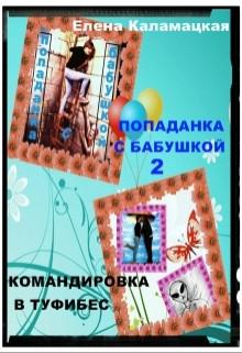 Каламацкая Елена - Командировка в Туфибес
