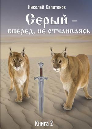 Капитонов Николай - Вперед, не отчаиваясь