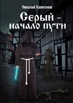 Капитонов Николай - Начало пути