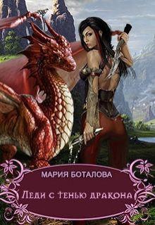 Боталова Мария - Леди с тенью дракона