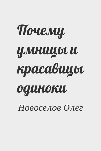 Новоселов Олег - Почему умницы и красавицы одиноки