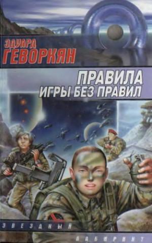 Геворкян Эдуард - Правила игры без правил (сборник)