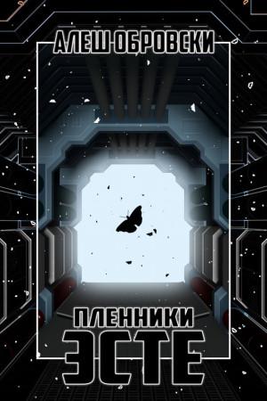 Обровски Алеш - Пленники Эсте