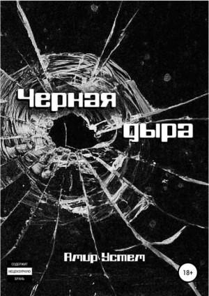 Устем Амир - Черная дыра