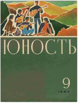 Голованов Ярослав - Заводная обезьяна