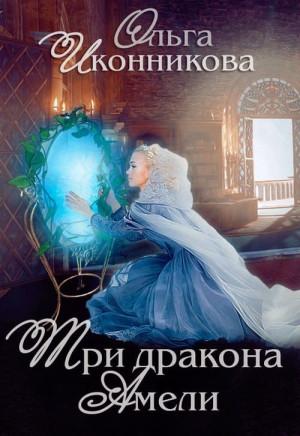 Иконникова Ольга - Три дракона Амели