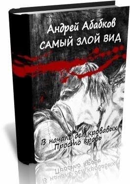 Абабков Андрей - Просто кровь