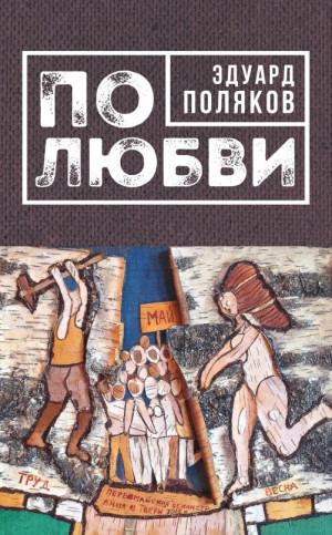 Поляков Эдуард - По любви (сборник)