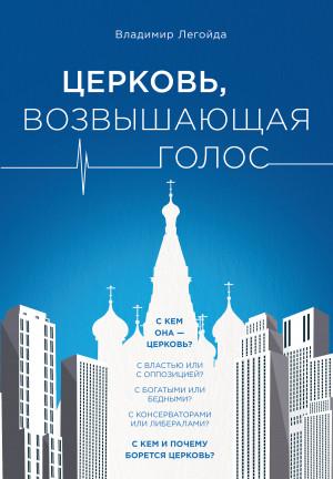 Легойда Владимир - Церковь, возвышающая голос
