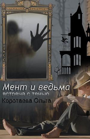 Коротаева Ольга - Встреча с тенью