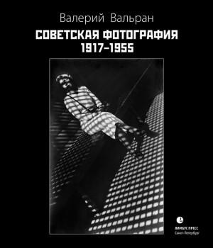 Вальран Валерий - Советская фотография. 1917–1955
