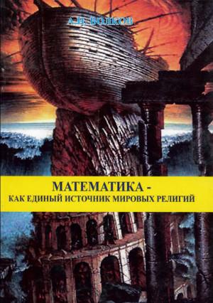 Волков Александр - Математика как единый источник мировых религий